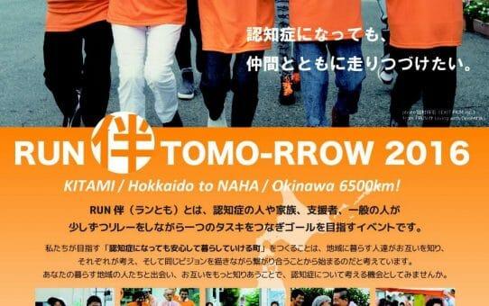RUN-TOMO 2016 Kansai Area Report Session